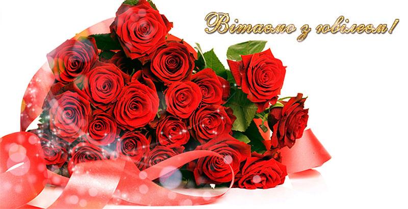 Картинки по запросу вітаємо з ювілеєм розы
